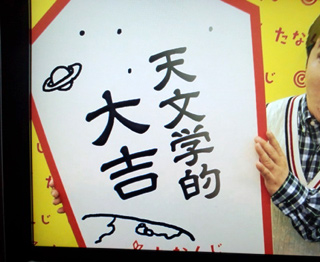 tanakuji0903.jpg